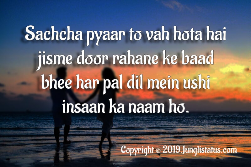 Long-distance-relationship-quote-hindi