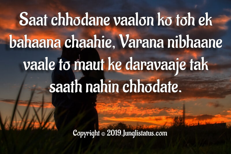 Love-Quotes-for-Long-Distance-Relationship-Hindi