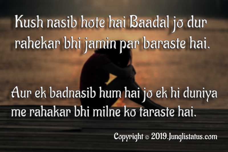 Quotes-on-Long-Distance-Relationship-Hindi