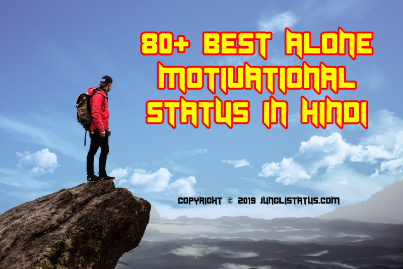 90+ best alone motivational status in hindi for motivation