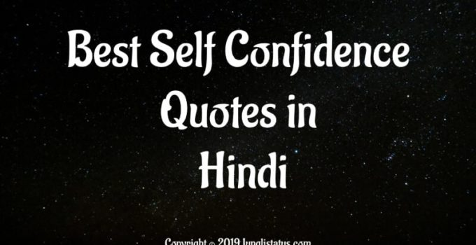best-self-confidence-quotes-in-hindi