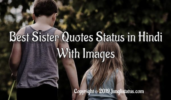 best-sister-quotes-hindi