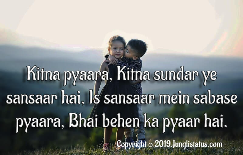 cute-sister-quotes-hindi
