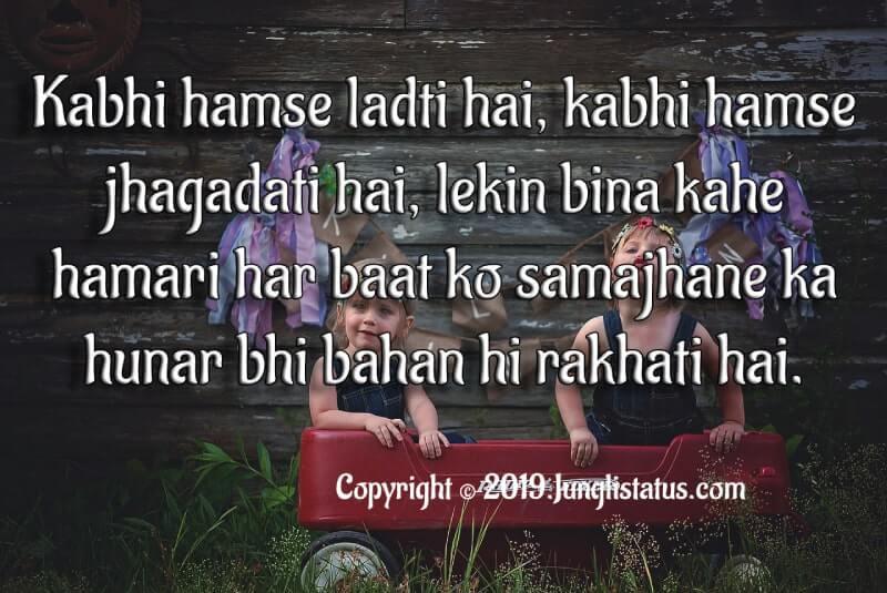 Sister-quotes-hindi