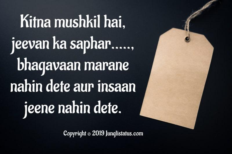 emotional-whatsapp-status-in-in-hindi