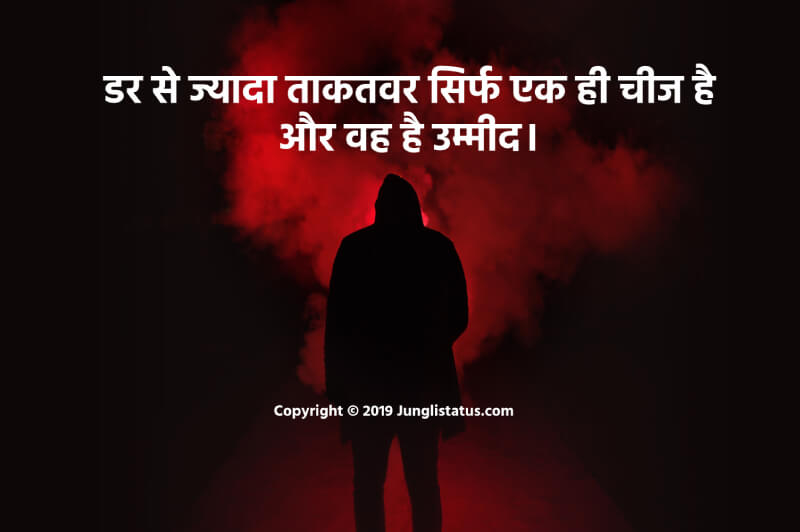 hindi-motivational-status