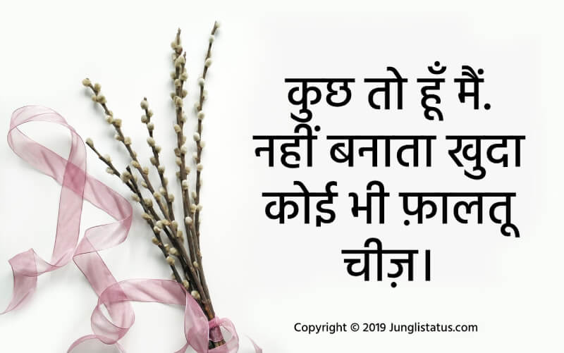 quotes-about-self-confidence-in-hindi