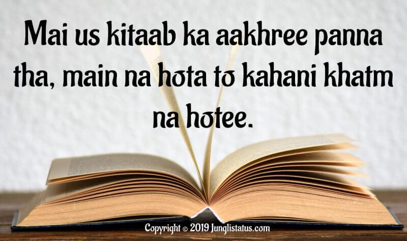 very-emotional-status-in-hindi