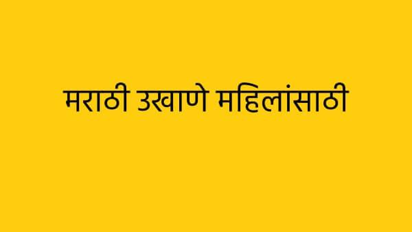 Marathi-Ukhane-Female