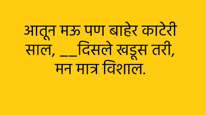 Marathi-Ukhane-Female-28