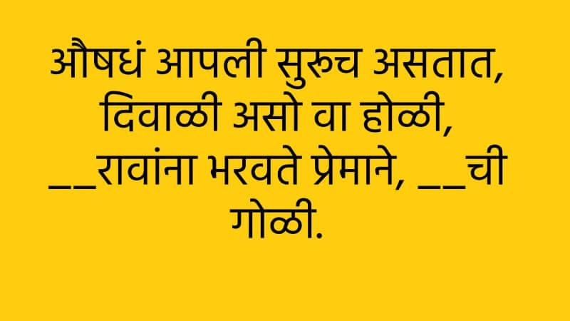 Marathi-Ukhane-Female-33