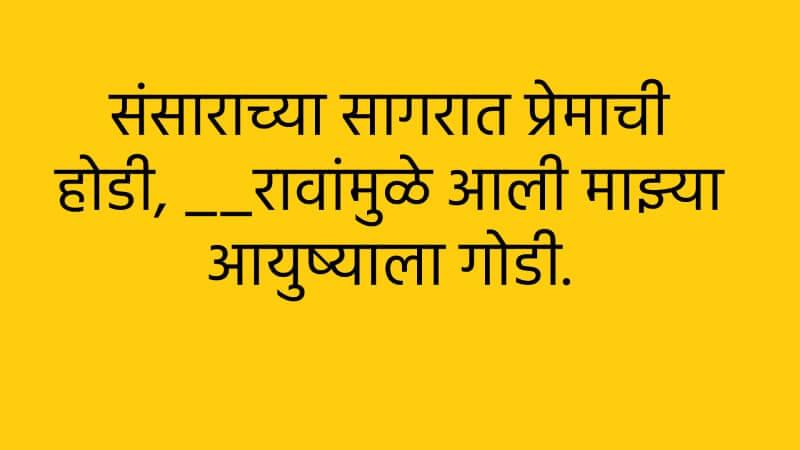 Marathi-Ukhane-Female-54