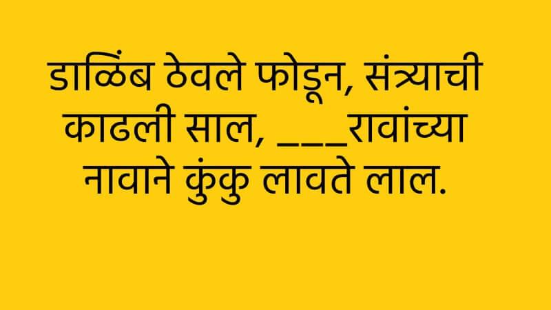 Marathi-Ukhane-Female-61