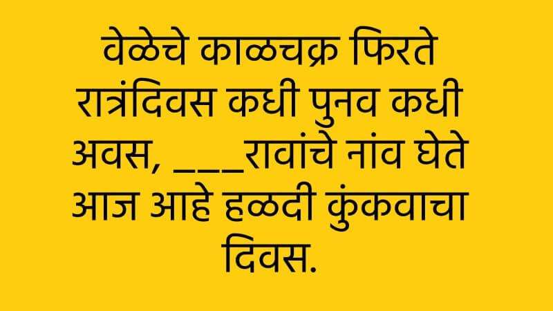 Marathi-Ukhane-Female-67