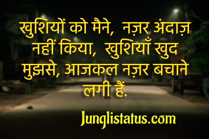 ignore-shayari-in-hindi