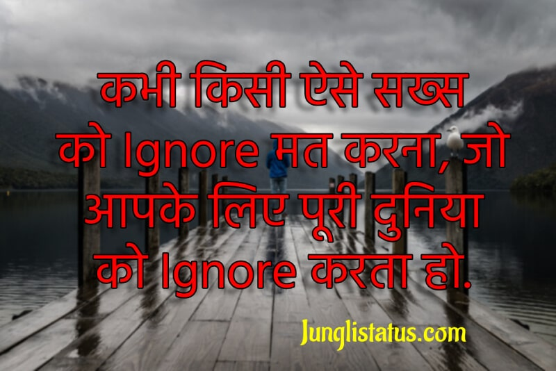 ignore-status-in-hindi