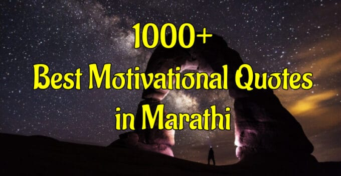 1000-Best-motivational-quotes-in-marathi