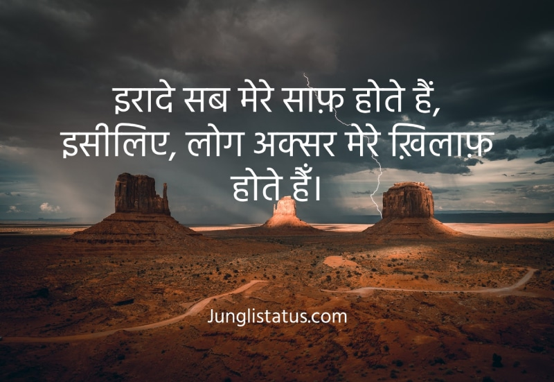 Angry-Quotes-in-Hindi