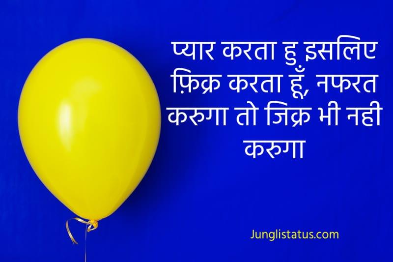 Angry-Status-in-Hindi