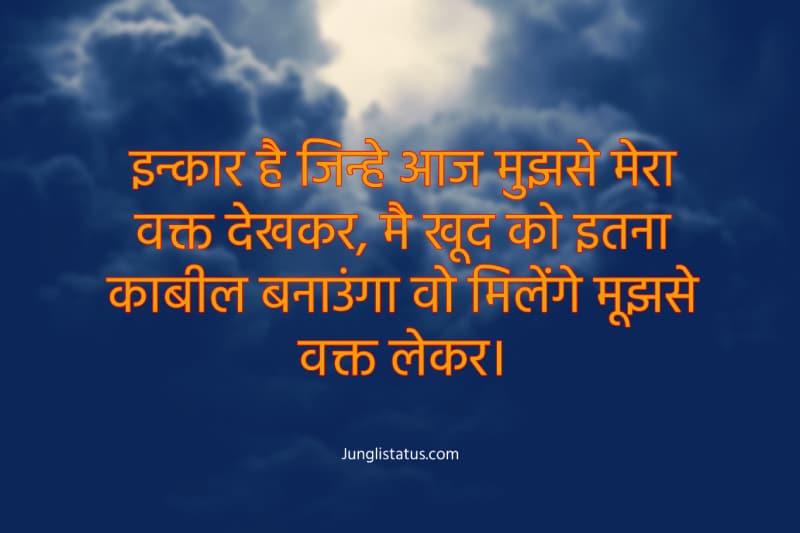 Angry-status-hindi-Facebook