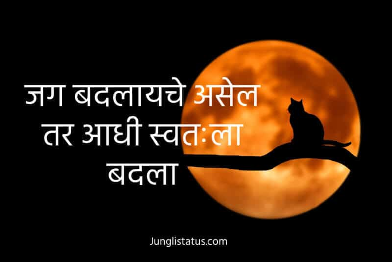 Inspirational-Quotes-in-Marathi
