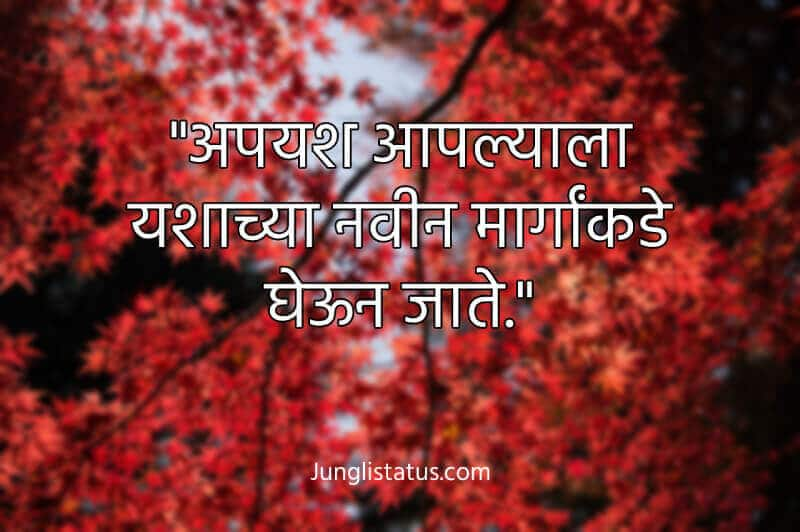 Motivational-Quotes-in-marathi
