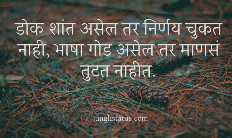 Motivational-images-in-Marathi