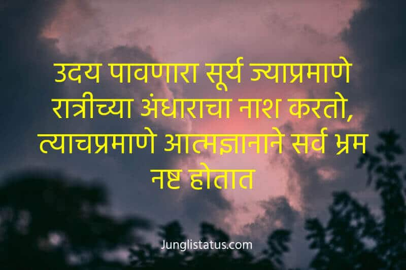 Motivational-quotes-in-marathi-language