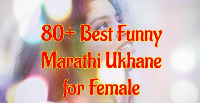 Best-Funny-Marathi-Ukhane-for-female