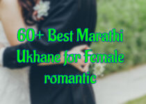 Best-Marathi-Ukhane-for-Female-romantic