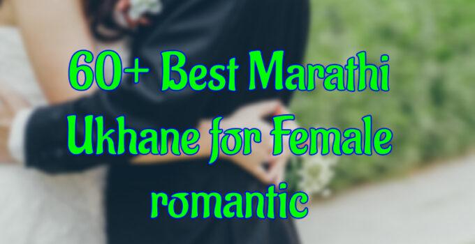 Best-Marathi-Ukhane-for-Female-romantic