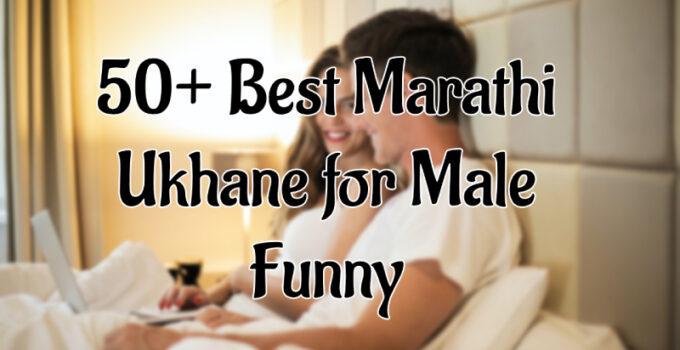 Best-Marathi-Ukhane-for-Male-funny