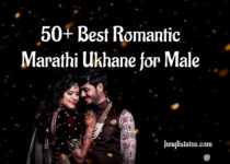 Best-Romantic-Marathi-Ukhane-for-Male