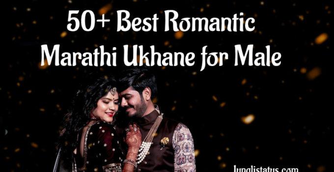 Best-Romantic-Marathi-Ukhane-for-Male