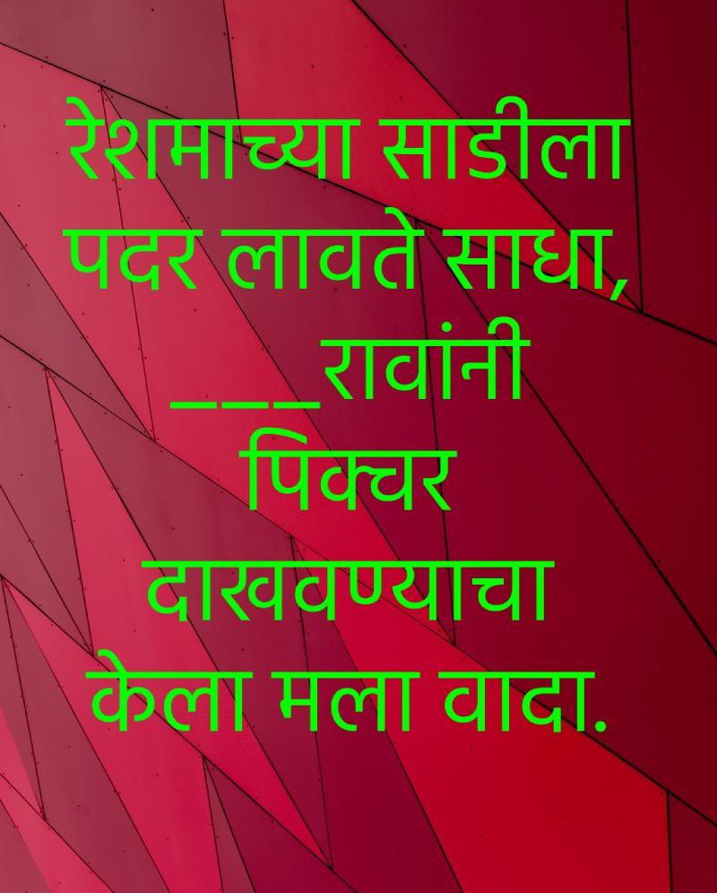 Marathi-Ukhane-for-female-funny-1