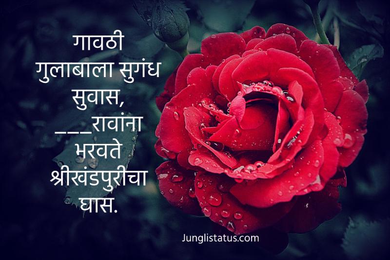 Marathi-Ukhane-for-female-romantic