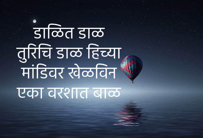 Marathi Ukhane for male funny