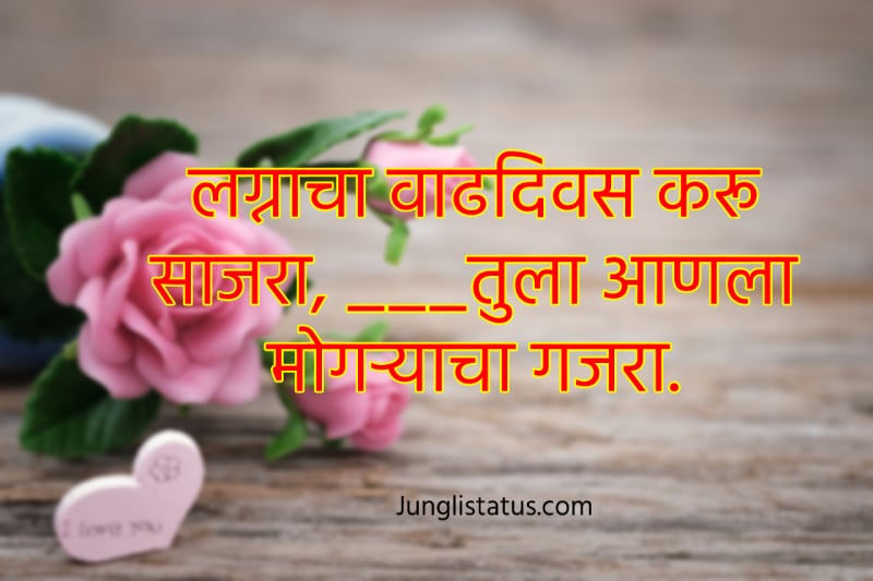 Romantic-Marathi-Ukhane-for-Male