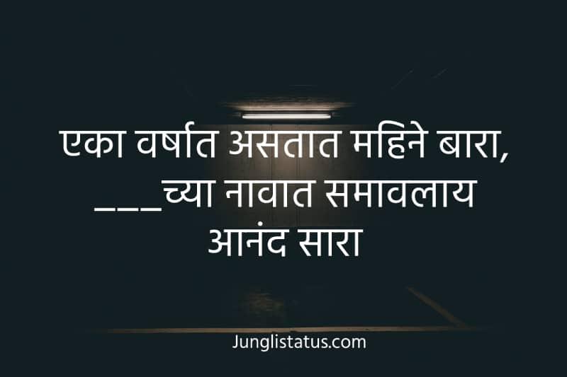 Romantic-Marathi-Ukhane-for-Male-4