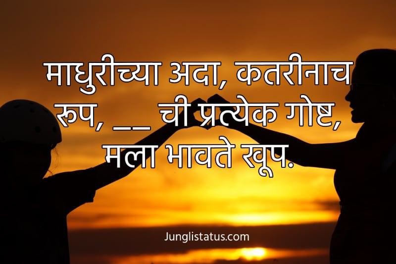 Romantic-Marathi-Ukhane-for-Male-6