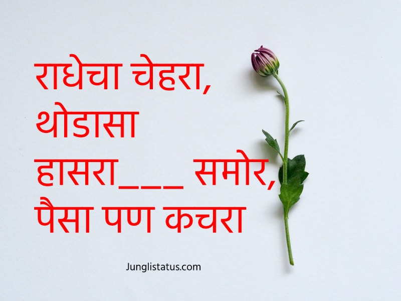 Romantic-Marathi-Ukhane-for-Male-7