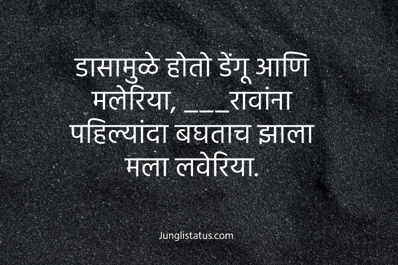 Marathi-Ukhane-for-female-funny