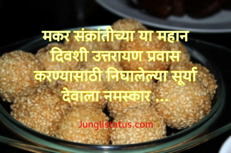 happy-makar-sankranti-in-marathi-images