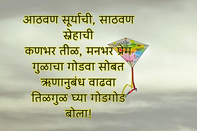 happy-makar-sankranti-wishes-in-marathi-images