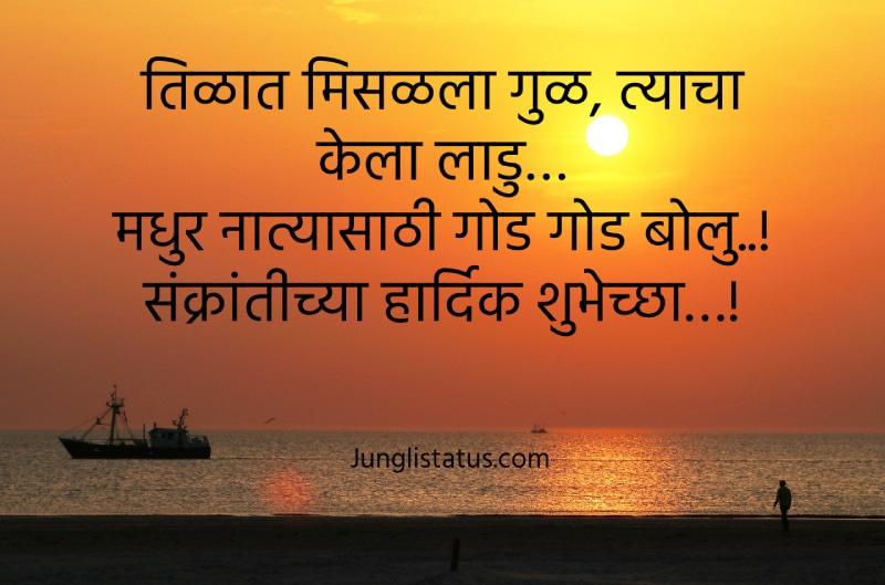 images-for-makar-sankranti-in-marathi