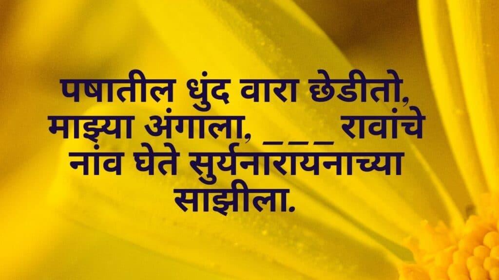images-of-marathi-ukhane