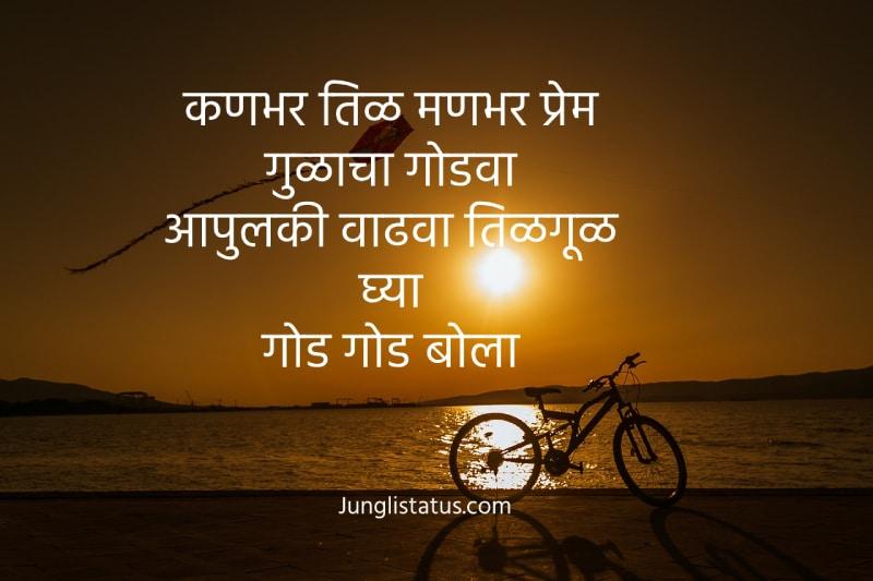 information-of-makar-sankranti-in-marathi