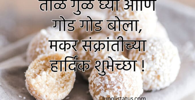 makar-sankranti-in-marathi-images