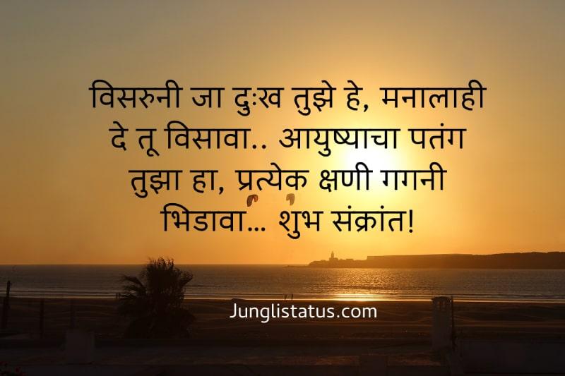 makar-sankranti-in-marathi
