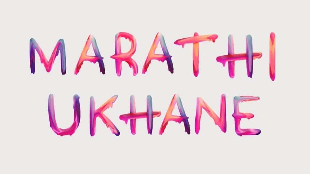 marathi-ukhane-for-female